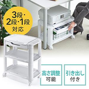 3段プリンター台(引き出し付・ノートパソコン台・ホワイト)