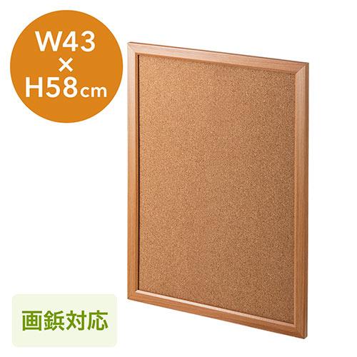 コルクボード(写真・メモ張り付け・コンパクトサイズ・43×58cm・壁掛け)