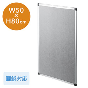 壁掛掲示板(500×800mm・ピンタイプ・フェルト素材)