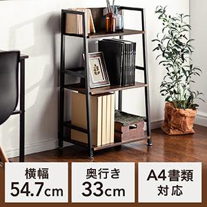 シェルフラック(木製・3段・オープンシェルフ・スチール脚)