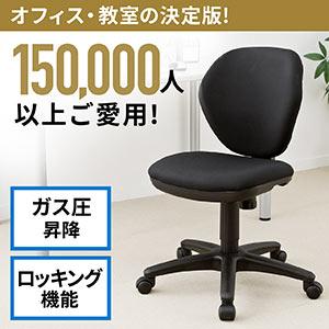 オフィスチェア(ロッキング・キャスター付・コンパクト・ブラック)
