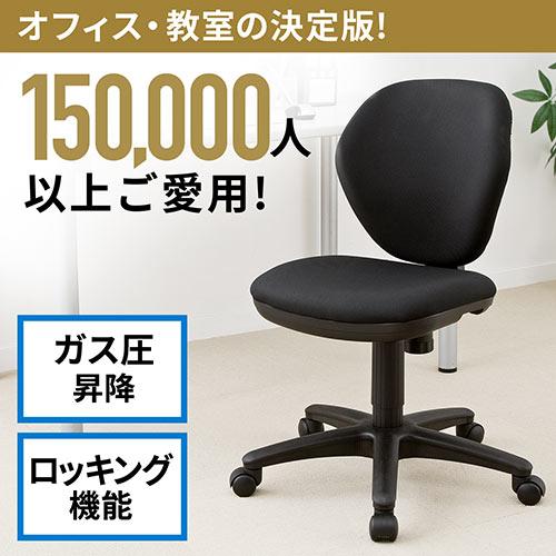 【オフィスアイテムセール】オフィスチェア(ロッキング・キャスター付・コンパクト・ブラック)