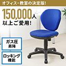 オフィスチェア(ロッキング・キャスター付・コンパクト・ブルー)