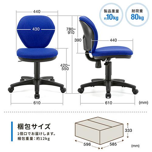 【オフィスアイテムセール】オフィスチェア(ロッキング・キャスター付・コンパクト・ブルー)