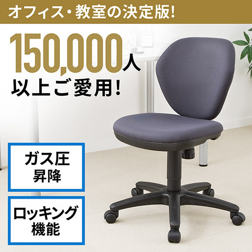 オフィスチェア(ロッキング・キャスター付・コンパクト・グレー)