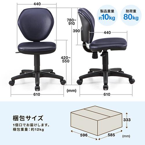 オフィスチェア(ビニールレザー張り・ワークチェア・肘掛けなし・ロッキング調整・ブルー)