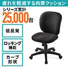 オフィスチェア(低反発ウレタン・高さ調整・疲れにくい・ロッキング・ブラック)