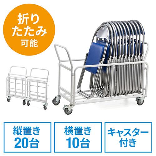 パイプ椅子収納台車(移動・収納・キャスター付き)