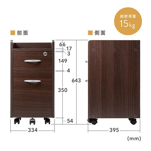木製デスクワゴン(引き出し2段・天板収納・木製・チェスト・キャビネット・キャスター付き)