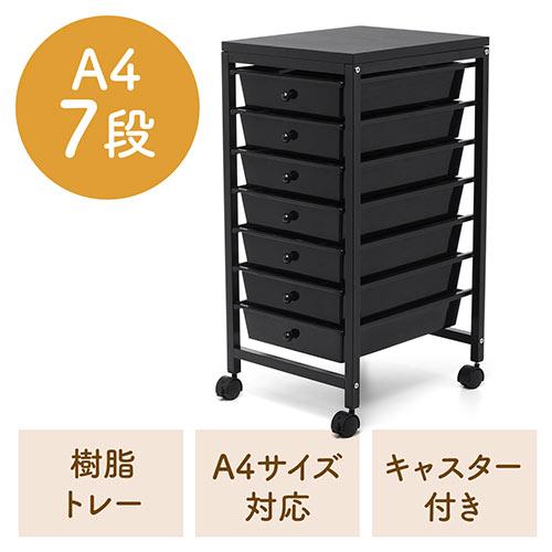サイドワゴン(キャスター付・キャビネット・デスクワゴン・樹脂トレー・7段・ブラック)