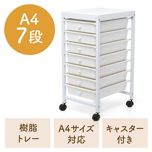 サイドワゴン(キャスター付・キャビネット・デスクワゴン・樹脂トレー・7段・ホワイト)