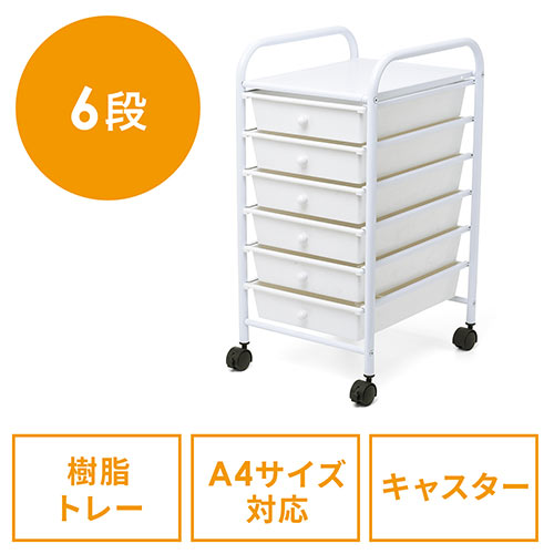 デスクワゴン(キャスター付・キャビネット・サイドワゴン・樹脂トレー・6段・ホワイト)