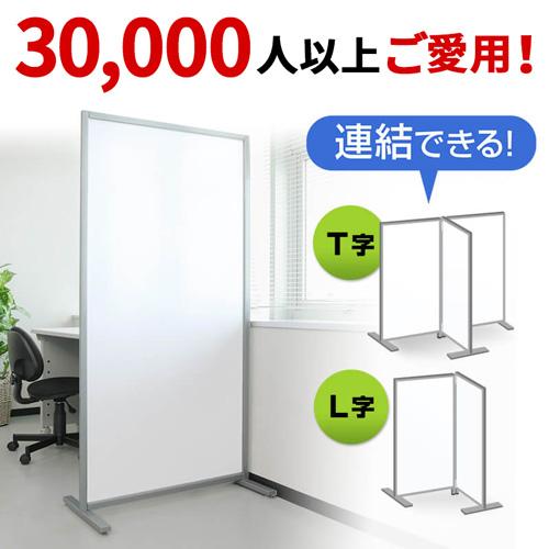 【送料無料】オフィスパーテーション(自立式・半透明・W800×H1600)