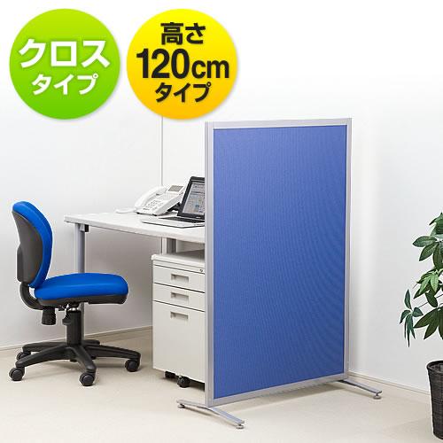 パーティション(間仕切り・自立タイプ・プッシュピン対応・W800×H1200)