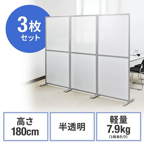 オフィス用パーティション(3枚セット・自立式・半透明・W800×H1800)