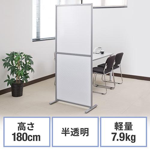 シンプルパーティション(自立式・半透明・W800×H1800)