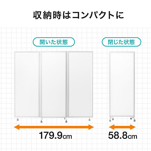 パーティション(衝立・折りたたみ式・プライバシー・3連・半透明・360°回転・キャスター・アルミ・高さ160cm)