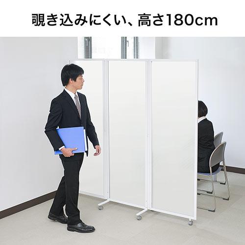 パーティション(衝立・折りたたみ式・プライバシー・3連・半透明・360°回転・キャスター)