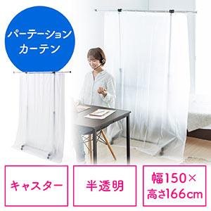 パーテーションカーテン(自立スタンド付・キャスタータイプ・間仕切り・飛沫防止・高さ最大166cm)
