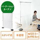 パーテーションカーテン(自立スタンド付・スタンドタイプ・間仕切り・飛沫防止・高さ193.5cm)