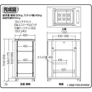 【オフィスアイテムセール】19インチサーバーラック(小型・12U・奥行100cm・メッシュパネル・棚板×2枚・スライド棚×1枚付き)