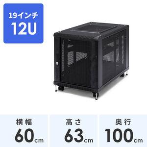 19インチサーバーラック(小型・12U・奥行100cm・メッシュパネル・棚板×2枚・スライド棚×1枚付き)
