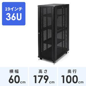 19インチサーバーラック(大型・36U・奥行100cm・メッシュパネル・棚板×2枚・スライド棚×1枚付き)