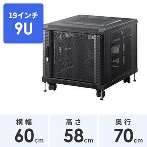 19インチサーバーラック(小型・9U・奥行70cm・メッシュパネル・棚板×2枚付き)