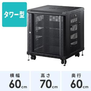 ネットワーク収納ラック(W60×H70×D60cm)