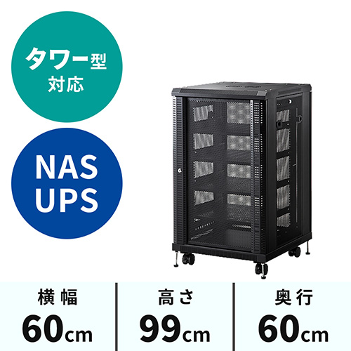 ネットワーク収納ラック(W60×H99×D60cm)