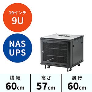 19インチサーバーラック(9U・奥行60cm・録画機・HDD・ハブ)