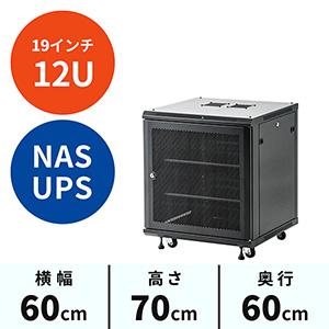 19インチサーバーラック(小型・12U・奥行60cm・メッシュパネル・棚板×2枚付き)