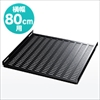 100-SV015・016用追加棚板(W800)