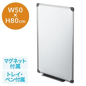 ホワイトボード(壁固定・コンパクトサイズ・マグネット対応・ペン付属・50×80cm)