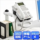 【50%OFFセール】電話台アーム・テレ...