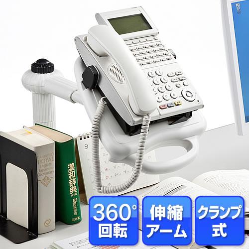 電話台アーム・テレフォンアーム(ハイタイプ)