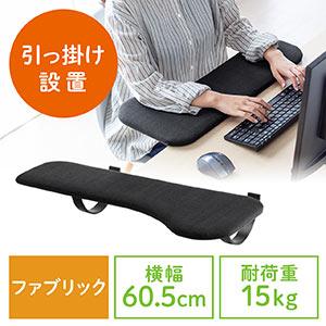 リストレスト(肘置き台・ワンタッチ取付・デスク取付・エルゴノミクス・片袖・幅60.5cm・ブラック)