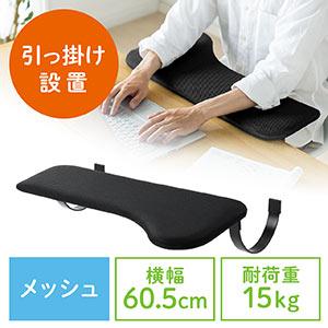 リストレスト(肘置き台・ワンタッチ取付・デスク取付・エルゴノミクス・片袖・幅60.5cm・メッシュ・ブラック)