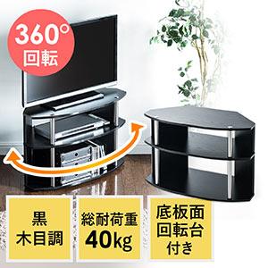 回転テレビ台(40kgまで・60・55・50・43・42・32・24インチ)