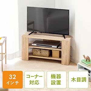 テレビ台(テレビラック・テレビボード・コーナーボード・32型・W80cm・ライトブラウン)
