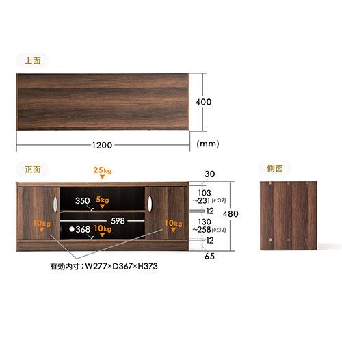 テレビ台(テレビボード・テレビラック・50型・42型・32型・W120cm・小物収納・可変棚・ライトブラウン)