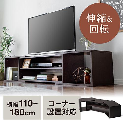 テレビボード(テレビ台・幅調整・コーナー設置・幅110~180cm・大型テレビ・32型・42型)
