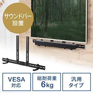サウンドバー台(サウンドバー設置・VESA設置・汎用・サウンドバーマウント・WEBカメラ台)