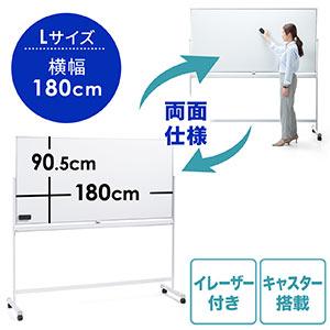 ホワイトボード(両面・W1800×H905・マグネット対応・スチール製・キャスター付)