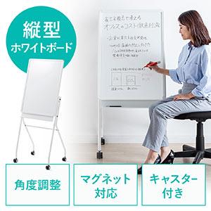 ホワイトボード(簡易パーティション・縦型・W590・H1488・コンパクト・ペン置き付き)