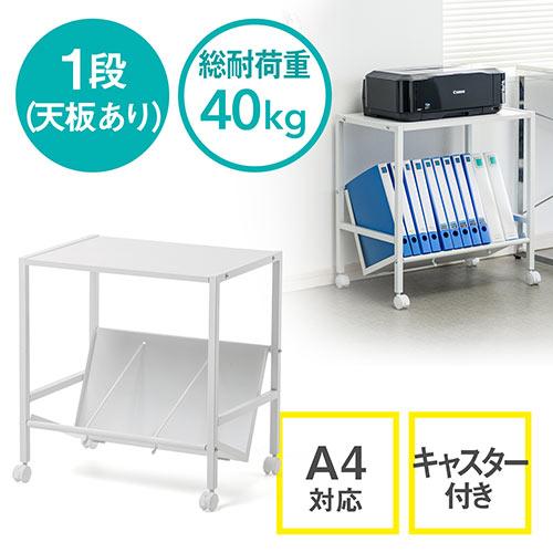 【トレジャーセール青】ファイルワゴン(1段・A4対応・キャスター付・斜め棚・カバン置き)