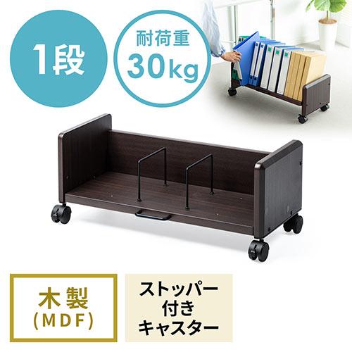 ファイルワゴン(1段・木製・キャスター付・取り出しやすい斜め棚・耐荷重30kg)