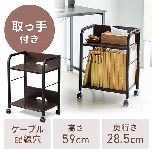 デスクワゴン(デスク下ワゴン・デスクラック・木製・キャスター付き・高さ59cm)