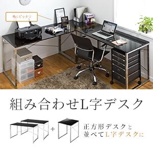 パソコンデスク(L字仕様・組み合わせ・鏡面仕上げ・ワークデスク・W180×D60×H70cm・ブラック)