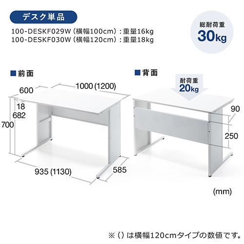 サブテーブル/中棚付きスチールデスク(オフィスデスク・平机・パソコンデスク・事務机・ホワイト・W1000mm・D600・ホワイト)